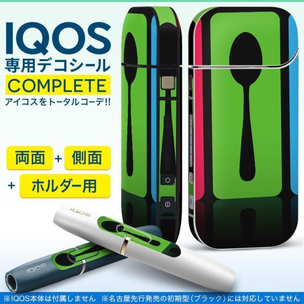 iQOS アイコス 専用スキンシール 裏表2枚 側面 ホルダー フルセット 両面 サイド ボタン 食器 フォーク 赤 緑 006347