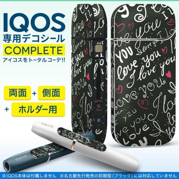iQOS アイコス 専用スキンシール 裏表2枚 側面 ホルダー フルセット 両面 サイド ボタン 英語 文字 ハート 006521