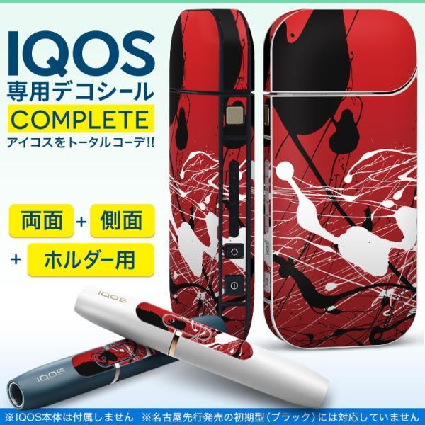 iQOS アイコス 専用スキンシール 裏表2枚 側面 ホルダー フルセット 両面 サイド ボタン 赤 レッド インク 007233