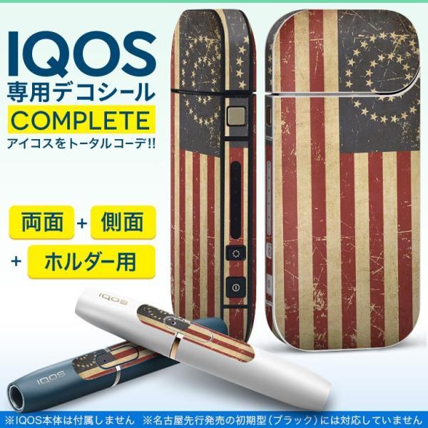 iQOS アイコス 専用スキンシール 裏表2枚 側面 ホルダー フルセット 両面 サイド ボタン 国旗 レトロ 赤 レッド 007338