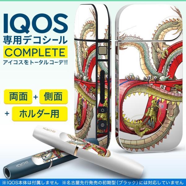 iQOS アイコス 専用スキンシール 裏表2枚 側面 ホルダー フルセット 両面 サイド ボタン 龍 イラスト 赤 レッド 007698