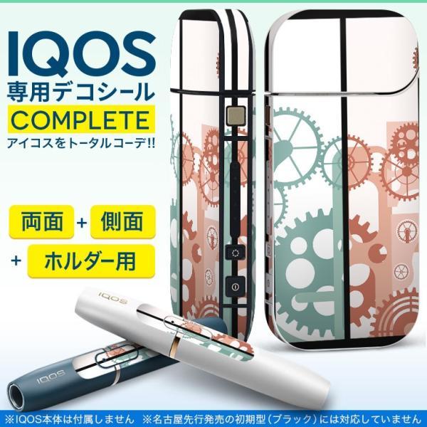 iQOS アイコス 専用スキンシール 裏表2枚 側面 ホルダー フルセット 両面 サイド ボタン 歯車 赤 青 オレンジ 008032