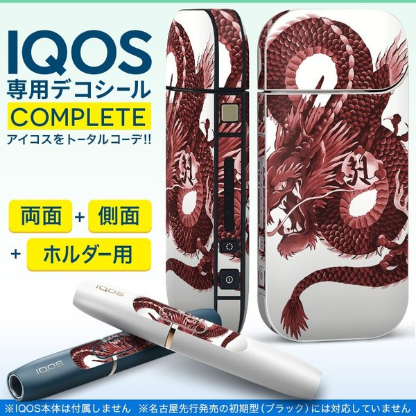 iQOS アイコス 専用スキンシール 裏表2枚 側面 ホルダー フルセット 両面 サイド ボタン 和柄 和風 赤 レッド 龍 008347