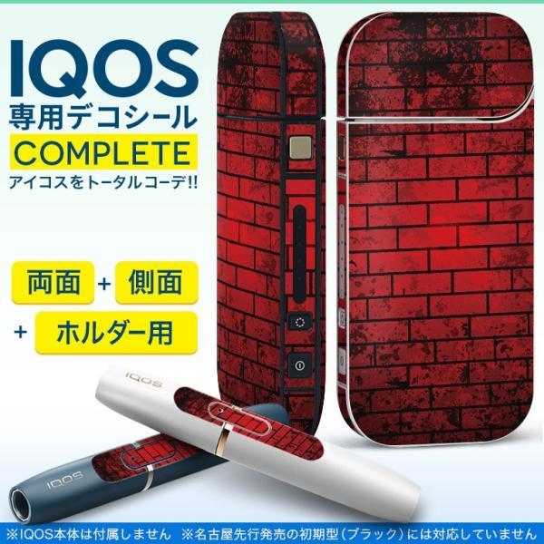 iQOS アイコス 専用スキンシール 裏表2枚 側面 ホルダー フルセット 両面 サイド ボタン 赤 レッド 黒 ブラック レンガ 008497