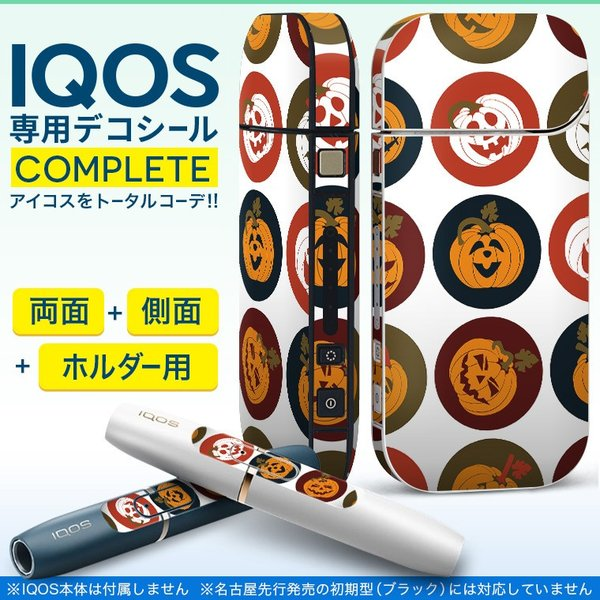 iQOS アイコス 専用スキンシール 裏表2枚 側面 ホルダー フルセット 両面 サイド ボタン かぼちゃ アイコン 赤 レッド 模様 008538