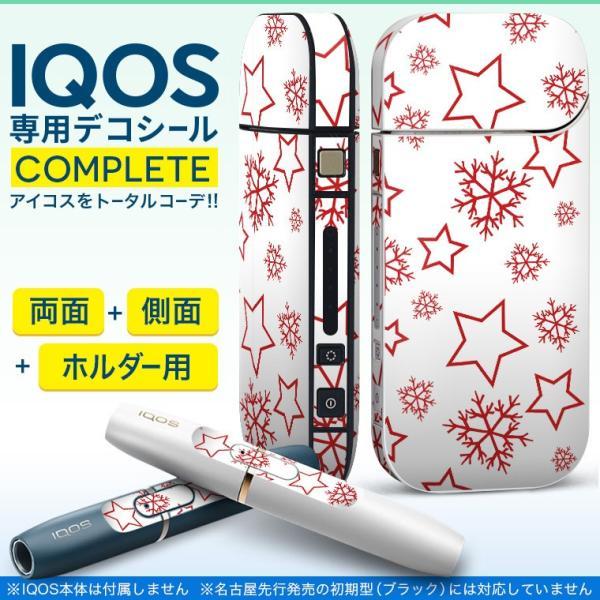 iQOS アイコス 専用スキンシール 裏表2枚 側面 ホルダー フルセット 両面 サイド ボタン 星 スター 雪 結晶 赤 レッド 008804