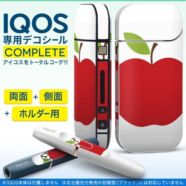 iQOS アイコス 専用スキンシール 裏表2枚 側面 ホルダー フルセット 両面 サイド ボタン 果物 りんご 赤 009346