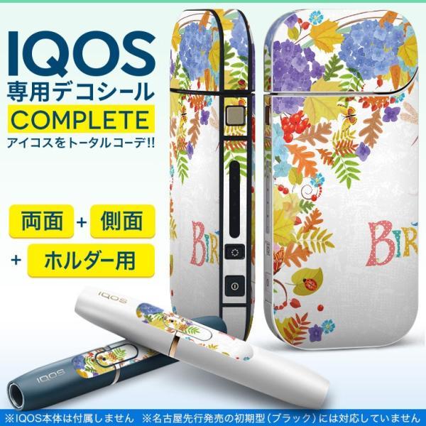 iQOS アイコス 専用スキンシール 裏表2枚 側面 ホルダー フルセット 両面 サイド ボタン フラワー バースデー 英語 009751