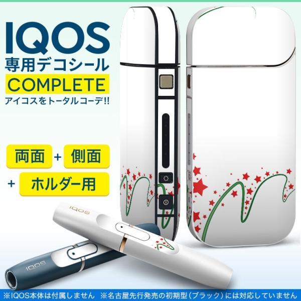 iQOS アイコス 専用スキンシール 裏表2枚 側面 ホルダー フルセット 両面 サイド ボタン 星 シンプル 赤 緑 009812