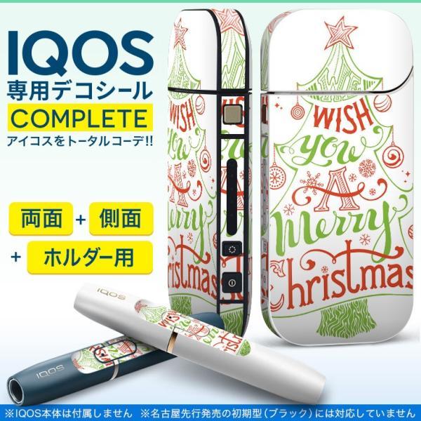 iQOS アイコス 専用スキンシール 裏表2枚 側面 ホルダー フルセット 両面 サイド ボタン クリスマス ツリー 赤 緑 009941