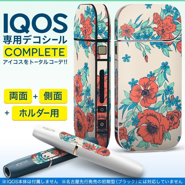 iQOS アイコス 専用スキンシール 裏表2枚 側面 ホルダー フルセット 両面 サイド ボタン 花 植物 赤 012171