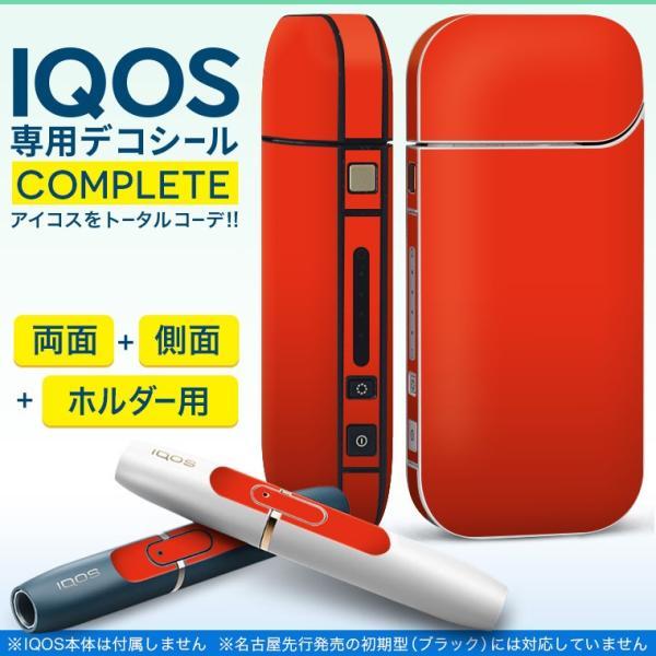 iQOS アイコス 専用スキンシール 裏表2枚 側面 ホルダー フルセット 両面 サイド ボタン 赤 単色 シンプル 012230