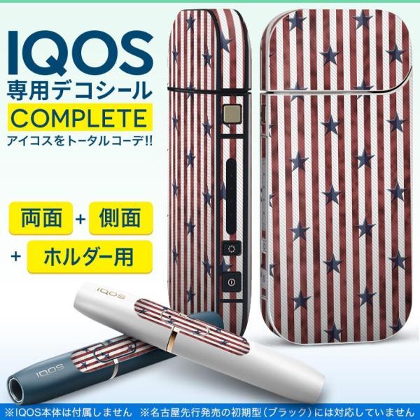 iQOS アイコス 専用スキンシール 裏表2枚 側面 ホルダー フルセット 両面 サイド ボタン ストライプ 赤 星 012386