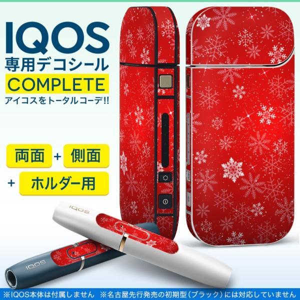 iQOS アイコス 専用スキンシール 裏表2枚 側面 ホルダー フルセット 両面 サイド ボタン 雪 結晶 赤 012671