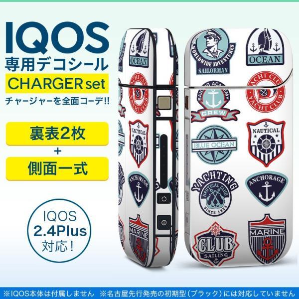 アイコス iQOS / 新型iQOS 2.4 Plus 専用スキンシール 両対応 フルセット 裏表2枚 側面 全面タイプ マリン ワッペン イラスト 004514