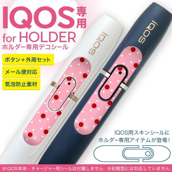 アイコス iQOS 専用スキンシール シール ケース ホルダー ボタン ワンポイント ステッカー デコ 電子たばこ 水玉 ドット ピンク 赤 000096