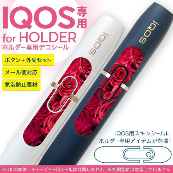 アイコス iQOS 専用スキンシール シール ケース ホルダー ボタン ワンポイント ステッカー デコ 電子たばこ バラ 赤 花束 000124