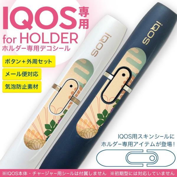 アイコス iQOS 専用スキンシール シール ケース ホルダー ボタン ワンポイント ステッカー デコ 電子たばこ 和柄 菊 蓮 花 赤 000166