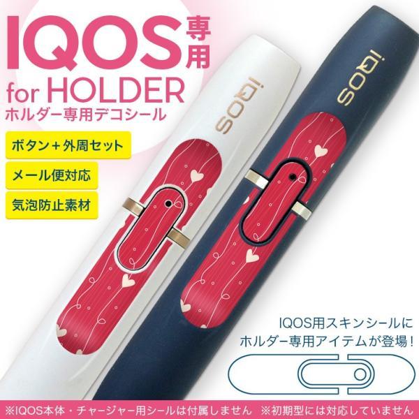 アイコス iQOS 専用スキンシール シール ケース ホルダー ボタン ワンポイント ステッカー デコ 電子たばこ ハート ストライプ 赤 000184