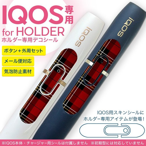 アイコス iQOS 専用スキンシール シール ケース ホルダー ボタン ワンポイント ステッカー デコ 電子たばこ チェック 赤 000952