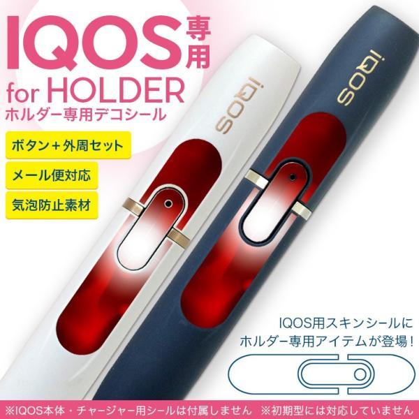 アイコス iQOS 専用スキンシール シール ケース ホルダー ボタン ワンポイント ステッカー デコ 電子たばこ 赤 模様 001267