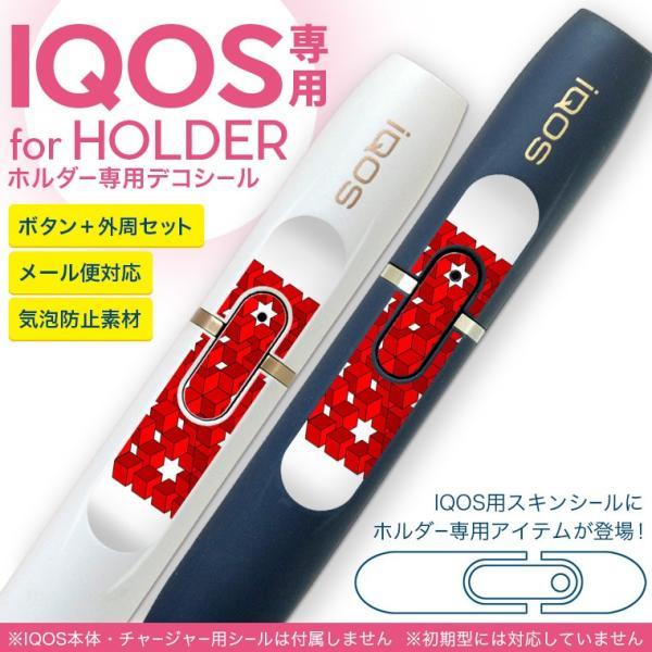 アイコス iQOS 専用スキンシール シール ケース ホルダー ボタン ワンポイント ステッカー デコ 電子たばこ 星 赤 シンプル 002949