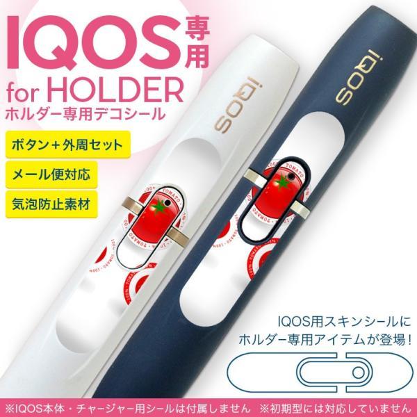 アイコス iQOS 専用スキンシール シール ケース ホルダー ボタン ワンポイント ステッカー デコ 電子たばこ 食べ物 シンプル 赤 003193