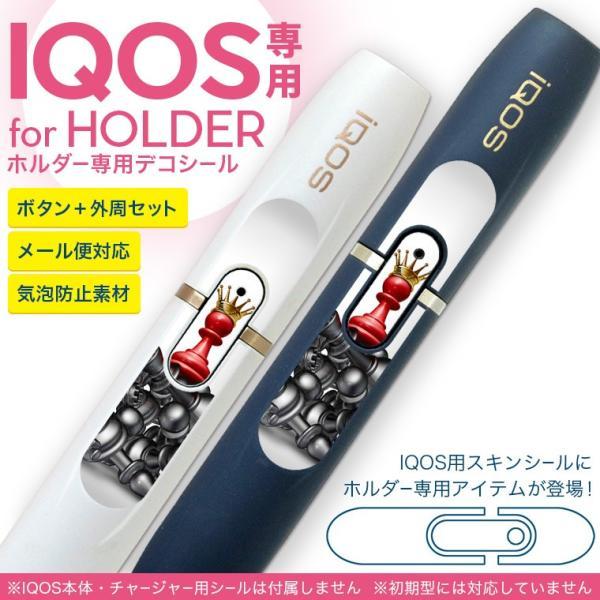 アイコス iQOS 専用スキンシール シール ケース ホルダー ボタン ワンポイント ステッカー デコ 電子たばこ 立体 チェス 赤 黒 003468