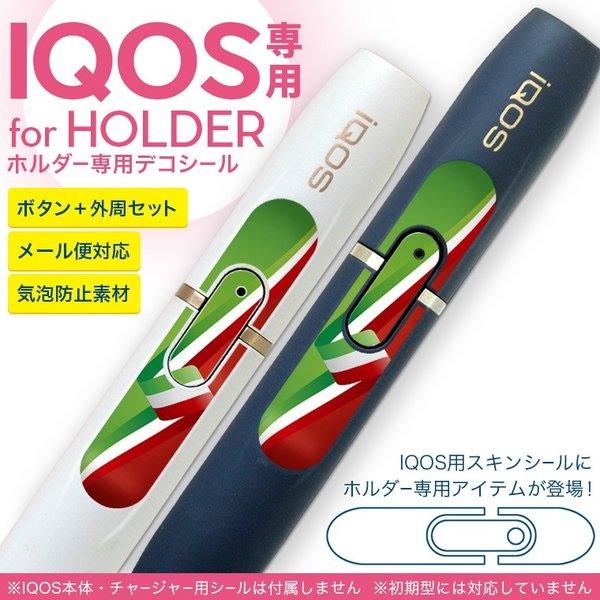 アイコス iQOS 専用スキンシール シール ケース ホルダー ボタン ワンポイント ステッカー デコ 電子たばこ シンプル 赤 緑 国旗 003495