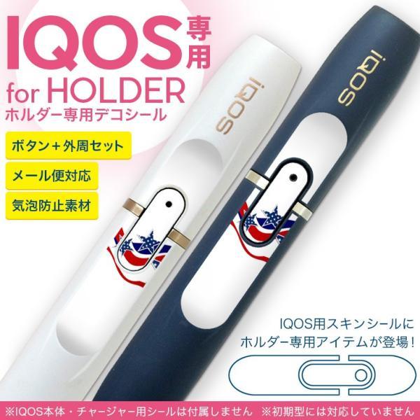 アイコス iQOS 専用スキンシール シール ケース ホルダー ボタン ワンポイント ステッカー デコ 電子たばこ 星 赤 青 シンプル 003558