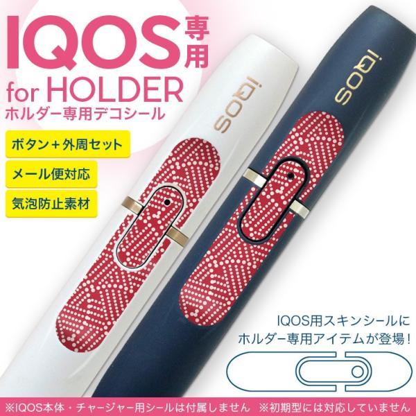 アイコス iQOS 専用スキンシール シール ケース ホルダー ボタン ワンポイント ステッカー デコ 電子たばこ 模様 赤 003803