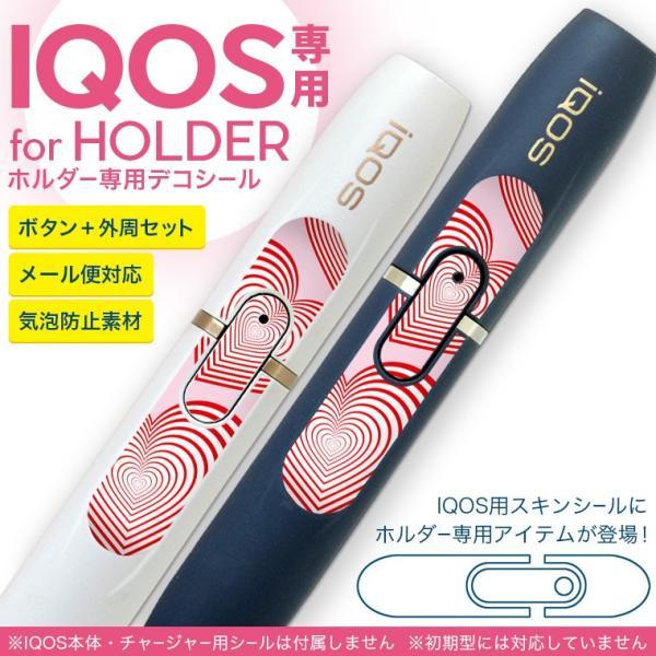アイコス iQOS 専用スキンシール シール ケース ホルダー ボタン ワンポイント ステッカー デコ 電子たばこ ハート ピンク 赤 003933