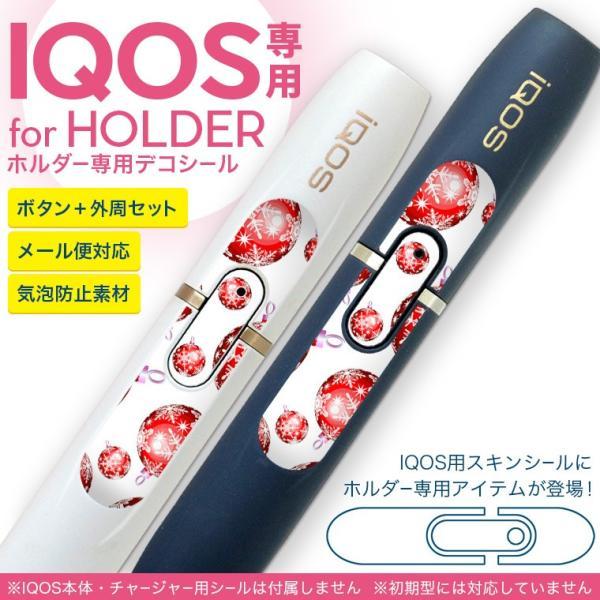 アイコス iQOS 専用スキンシール シール ケース ホルダー ボタン ワンポイント ステッカー デコ 電子たばこ 雪 結晶 赤 004037