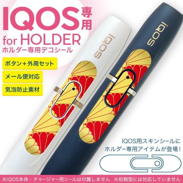 アイコス iQOS 専用スキンシール シール ケース ホルダー ボタン ワンポイント ステッカー デコ 電子たばこ 和風 和柄 赤 004180