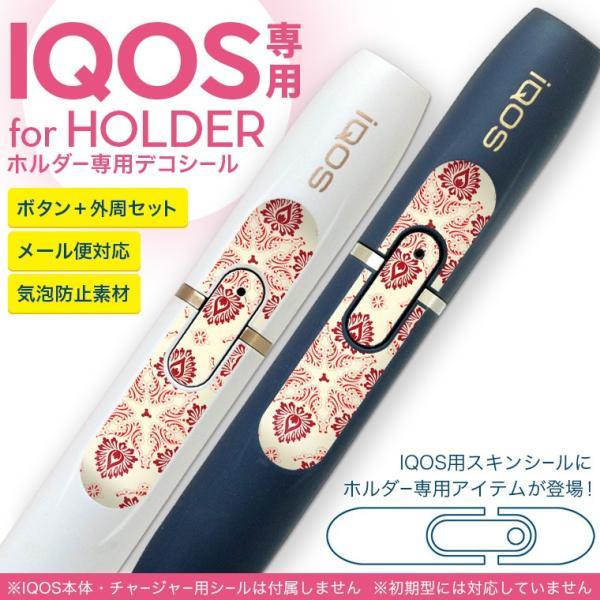 アイコス iQOS 専用スキンシール シール ケース ホルダー ボタン ワンポイント ステッカー デコ 電子たばこ 模様 エレガント 赤 004286