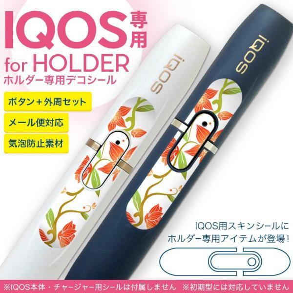 アイコス iQOS 専用スキンシール シール ケース ホルダー ボタン ワンポイント ステッカー デコ 電子たばこ 花 フラワー 赤 004440
