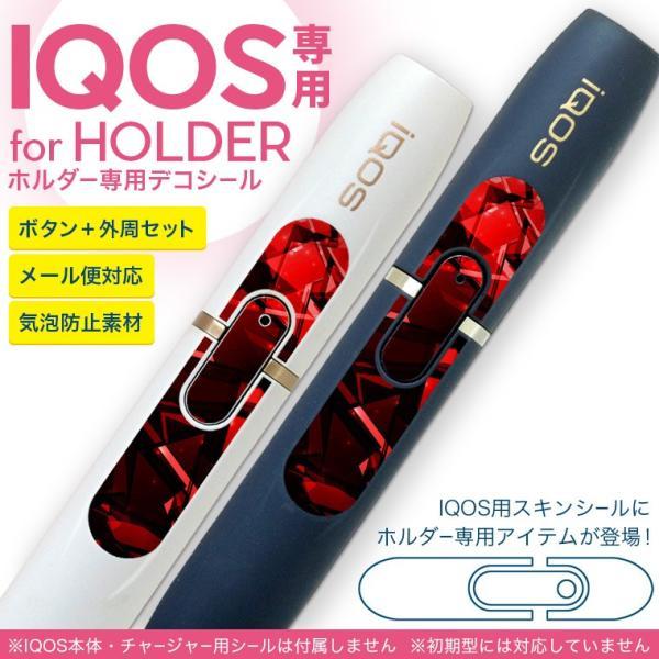アイコス iQOS 専用スキンシール シール ケース ホルダー ボタン ワンポイント ステッカー デコ 電子たばこ 模様 シンプル 赤 004590