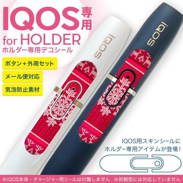 アイコス iQOS 専用スキンシール シール ケース ホルダー ボタン ワンポイント ステッカー デコ 電子たばこ 雪 結晶 赤 004684