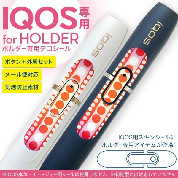 アイコス iQOS 専用スキンシール シール ケース ホルダー ボタン ワンポイント ステッカー デコ 電子たばこ 模様 赤 白 004699