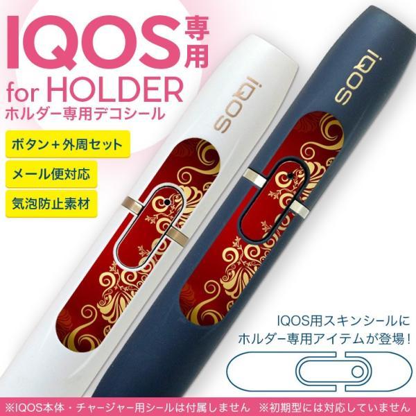 アイコス iQOS 専用スキンシール シール ケース ホルダー ボタン ワンポイント ステッカー デコ 電子たばこ イラスト エレガント 赤 005007