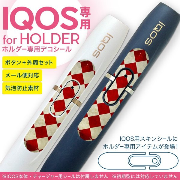 アイコス iQOS 専用スキンシール シール ケース ホルダー ボタン ワンポイント ステッカー デコ 電子たばこ ビンテージ 赤 白 005132
