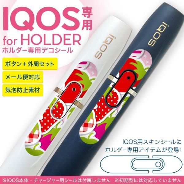 アイコス iQOS 専用スキンシール シール ケース ホルダー ボタン ワンポイント ステッカー デコ 電子たばこ 苺 赤 ポップ 005162