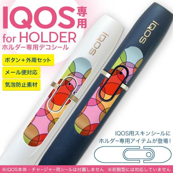 アイコス iQOS 専用スキンシール シール ケース ホルダー ボタン ワンポイント ステッカー デコ 電子たばこ 模様 丸 赤 緑 005191