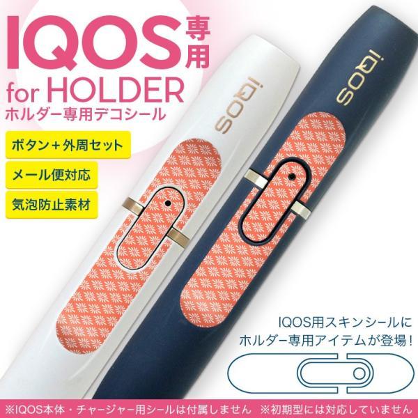 アイコス iQOS 専用スキンシール シール ケース ホルダー ボタン ワンポイント ステッカー デコ 電子たばこ 和風 和柄 赤 005268