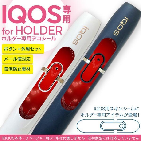 アイコス iQOS 専用スキンシール シール ケース ホルダー ボタン ワンポイント ステッカー デコ 電子たばこ 赤 ハート キラキラ 005291