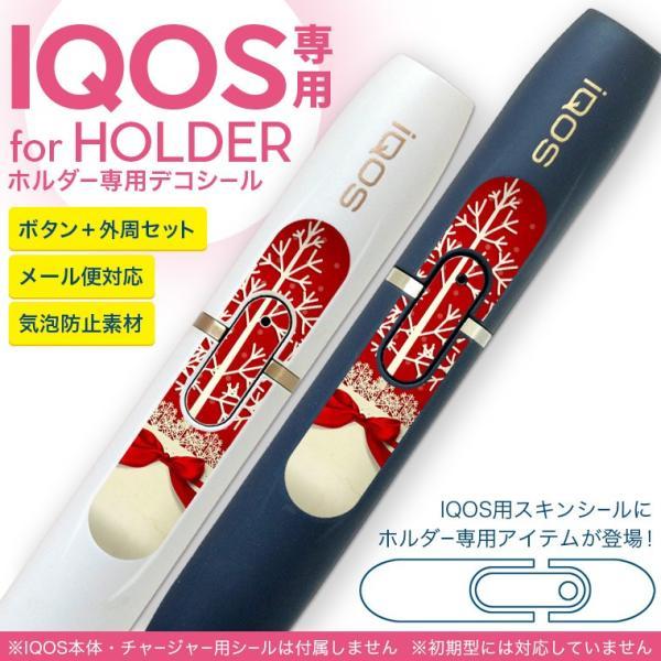 アイコス iQOS 専用スキンシール シール ケース ホルダー ボタン ワンポイント ステッカー デコ 電子たばこ リボン 赤 ツリー 005557