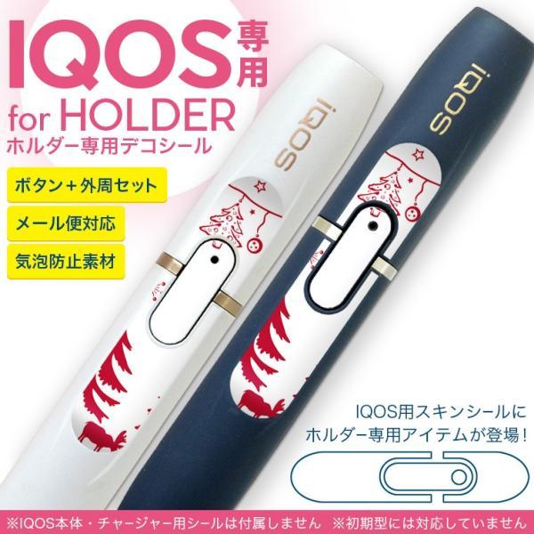 アイコス iQOS 専用スキンシール シール ケース ホルダー ボタン ワンポイント ステッカー デコ 電子たばこ 冬 赤 イラスト 005784