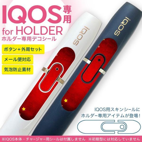 アイコス iQOS 専用スキンシール シール ケース ホルダー ボタン ワンポイント ステッカー デコ 電子たばこ 星 赤 レッド 005956