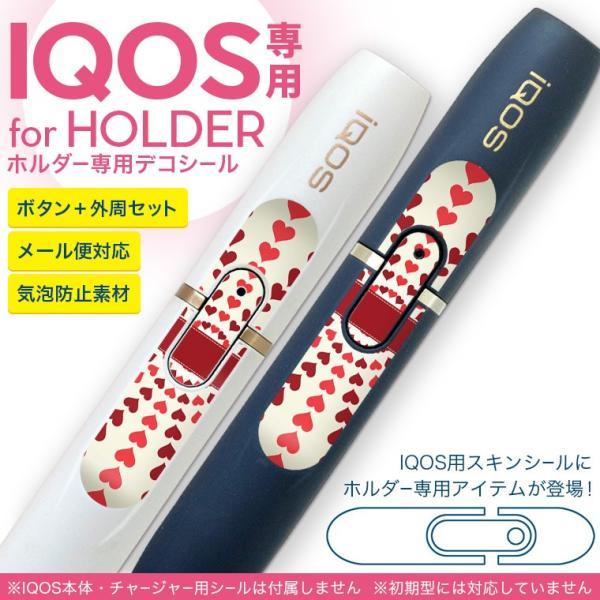 アイコス iQOS 専用スキンシール シール ケース ホルダー ボタン ワンポイント ステッカー デコ 電子たばこ ハート 赤 レッド 006794
