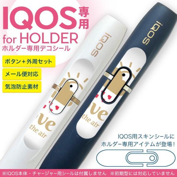アイコス iQOS 専用スキンシール シール ケース ホルダー ボタン ワンポイント ステッカー デコ 電子たばこ ハート 英語 文字 007030